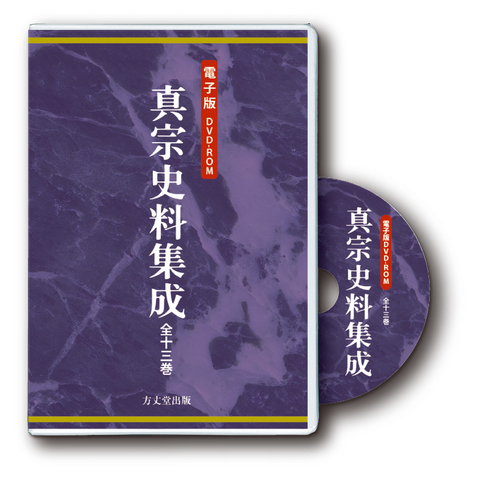 電子版DVD-ROM『真宗史料集成』