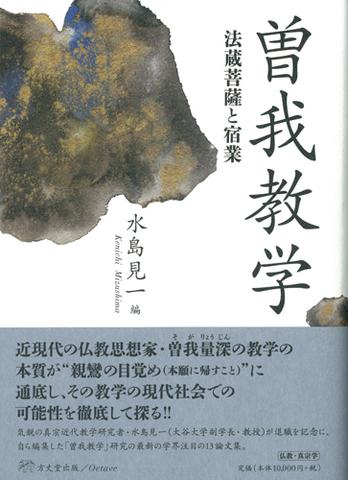 曽我教学 ー法蔵菩薩と宿業ー