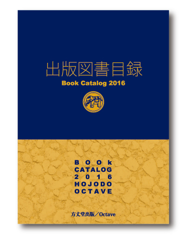 出版図書目録2016