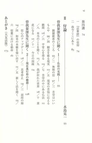 今日の因縁【決定版】
