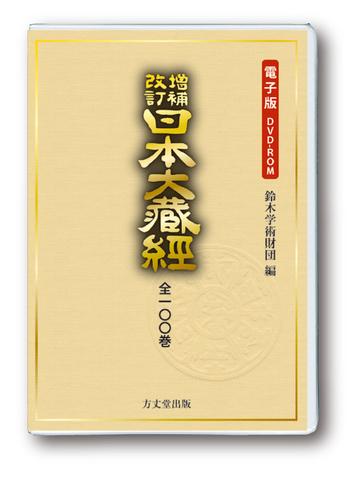 電子版DVD-ROM『日本大蔵経』
