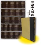 日本大蔵経 全100巻 【オンデマンド版】