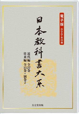 電子版DVD-ROM『日本教科書大系』