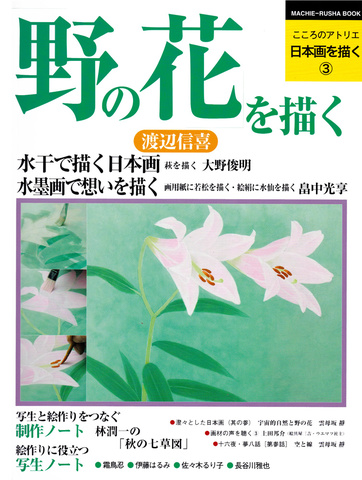 こころのアトリエ 日本画を描く③ 野の花を描く