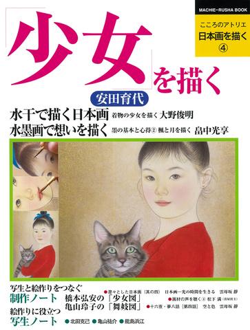 こころのアトリエ 日本画を描く④ 少女を描く