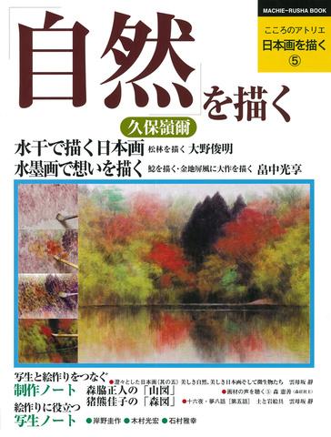 こころのアトリエ 日本画を描く⑤ 自然を描く