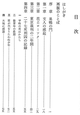 平和の発見[並製版] ―巣鴨の生と死の記録―