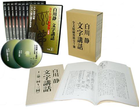 白川静 「文字講話」DVD完全収録版 全24巻