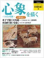 こころのアトリエ 日本画を描く⑧  心象を描く