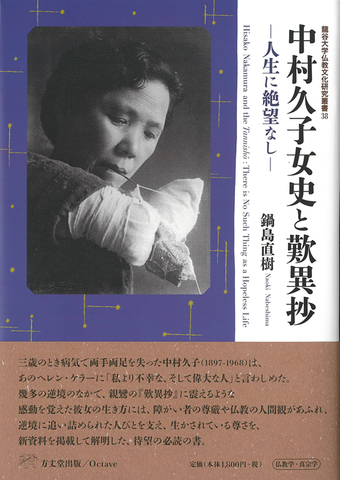 中村久子女史と歎異抄