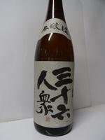 三十六人衆 菊勇 本醸造 1.8L