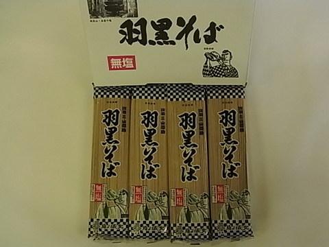 羽黒そば 200g×10