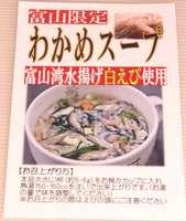 富山県限定わかめスープ