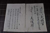 明治初期 文明開化 明治維新 木版 和本『大阪通達123部』古文書