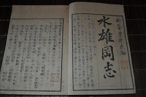 江戸 和本 丹波 山城 地図 木版画 『水雄岡志・全2巻揃』