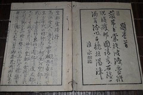 『皇都霊跡志・全』絵本・地図・天皇・名所・京都