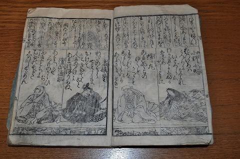 江戸 和本 浮世絵 俳諧『百人一首・他2冊合本』栄松斎