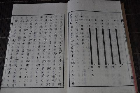 明治 和本 文学 教育 岡三慶『初学文法図解・完』東京