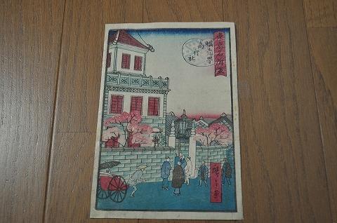 明治 浮世絵 彩色木版画 広重『東京名勝・蝸売町高行社』