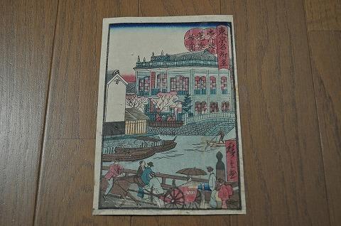 明治 浮世絵 彩色木版画 広重『東京名勝・蓬菜橋之図』