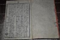 江戸 和本 浮世絵 戯作 柳亭種彦『千代見草調吹組・全』絵本