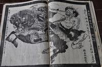 江戸 和本 浮世絵 広島『厳島絵馬鑑・二巻』安芸 絵本 鬼