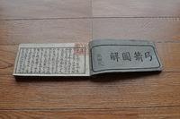 江戸 和本 彩色木版画 武道 弓道 武具『弓前図解・全』武士