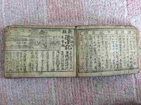 江戸 延享 和本 絵図『日本 諸国 道中記』木版画 旅