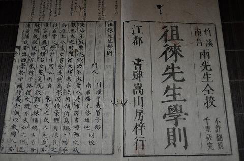 江戸前期 和本 荻生『狙来先生学則・全』儒学 改革 教育
