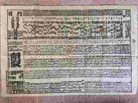 江戸 古文書 力士 大関『大坂 大相撲 番付』木版