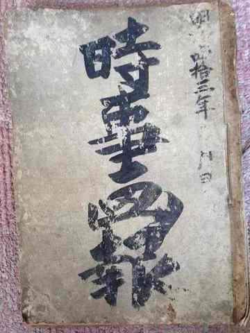 明治 新聞『大阪 付録 時事画報・創刊号~15部』写真
