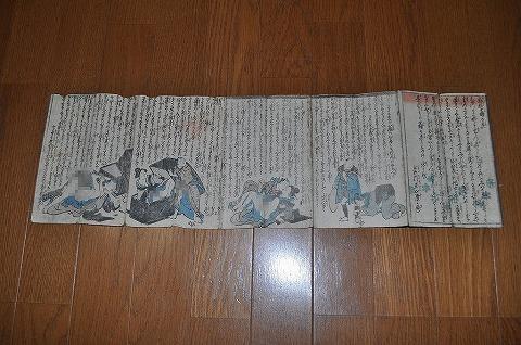 江戸 浮世絵 彩色 春画 笑山『新精男なぶりの花』4画