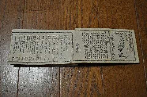 明治初 和本 地図 銅版画『帝国大日本道中記』鉄道