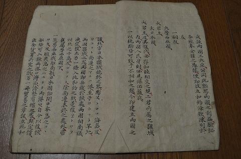 江戸 和本 古文書 ロシア『魯西亜呈両通』開国 条約