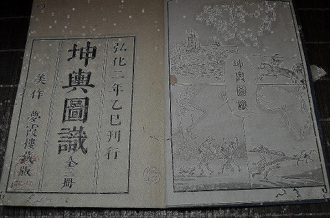 江戸 和本 木版 世界地理 『坤輿図識・全三冊揃』銅版画