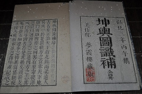 江戸 和本 彩色木版画 世界地理 『坤輿図識補・全四冊揃』