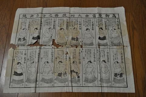 江戸 浮世絵 横綱『当世 大相撲 西之方 力士 鑑』木版画