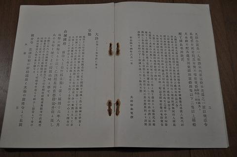 明治 古書 鉄道 大槻如電『駅路通』旅行 名所 初版