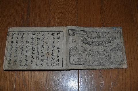江戸前期 亨保 和本 絵図 地図『日本 道中記(仮)』