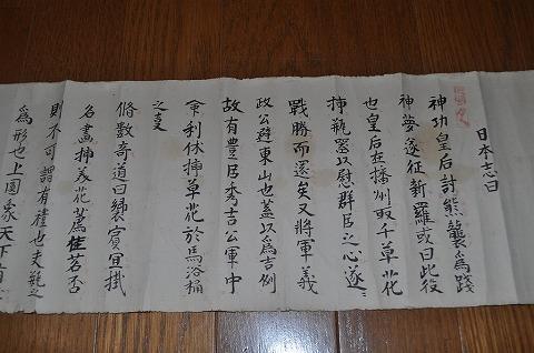 江戸 文化 巻物 古文書『東都 春松庵 花道 文書』落款