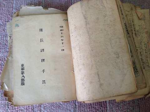 昭和初 戦前 戦争 軍隊『近衛歩兵隊・極秘資料』大量