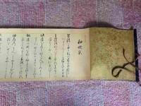 江戸 明和 長巻物 和歌 俳諧 狂歌『兵法 軍 武術 秘歌集』