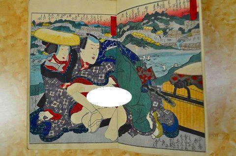 江戸 和本 浮世絵 淫水亭 春画『東海道五十三次・全』彩色