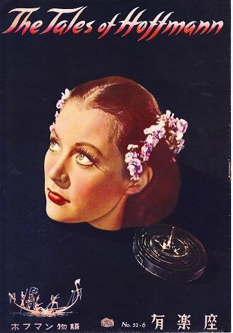 映画パンフ】1951年・ホフマン物...
