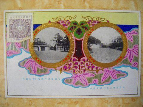明治 大正 昭和初 記念切手 山形 戦前『エンボス絵葉書 大婚25年記念、青山御所』