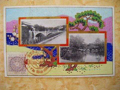 明治 大正 昭和初 記念切手 山形 戦前『エンボス絵葉書 大婚25年記念、宮中吹上御苑』