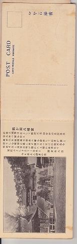 大正・日本絵葉書 鎌倉史跡 15枚綴り