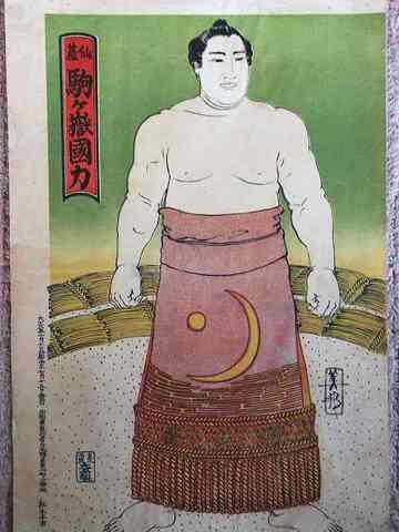 大正初 戦前 彩色石版 大相撲 力士『仙台 駒ヶ岳』
