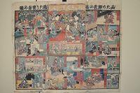 江戸 浮世絵 彩色木版画 国貞 「天地人弐界双六」 和本