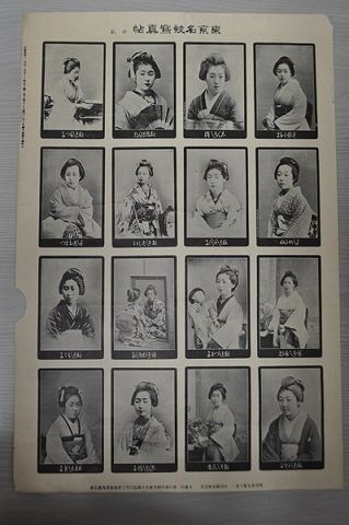 明治 吉原 引き札 花魁 美人「東京名妓写真帳」広告